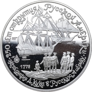 3 Rubles (Cook's Expedition to Alaska) – reverse