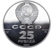 25 Rubles (Packet boat St. Peter and captain-commander V. Bering) – obverse