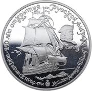 25 Rubles (Packet boat St. Peter and captain-commander V. Bering) – reverse