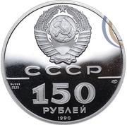 150 Rubles (Boat St. Gabriel and commander Mikhail Gvozdev) – obverse