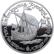 150 Rubles (Boat St. Gabriel and commander Mikhail Gvozdev) – reverse