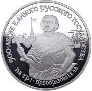 25 Rubles (Peter I) -  reverse