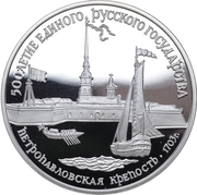 3 Rubles (St. Peter and Paul Fortress) -  reverse