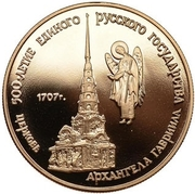 50 Rubles (Church of the Archangel Gabriel) -  reverse