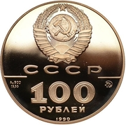 100 Rubles (Monument to Peter I, the Bronze Horseman) -  obverse