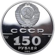 150 Rubles (Battle of Poltava) – obverse