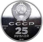 25 Rubles (Three Saints Harbour) – obverse