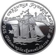 25 Rubles (Three Saints Harbour) – reverse