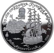 25 Rubles (Novo-Arkhangelsk) – reverse