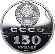 150 Rubles (Ioann Veniaminov) – obverse