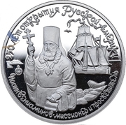 150 Rubles (Ioann Veniaminov) – reverse