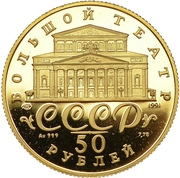 50 Rubles (Russian Ballet; proof) – obverse