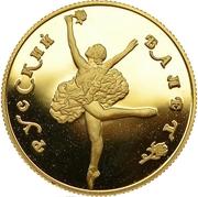 50 Rubles (Russian Ballet; proof) – reverse