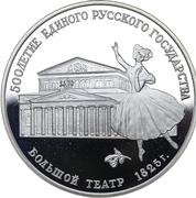 3 Rubles (Bolshoi Theatre) -  reverse