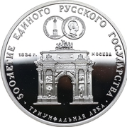 3 Rubles (Arch of Triumph in Moscow) – reverse