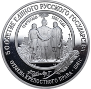 25 Rubles (Abolition of Serfdom 1861) -  reverse