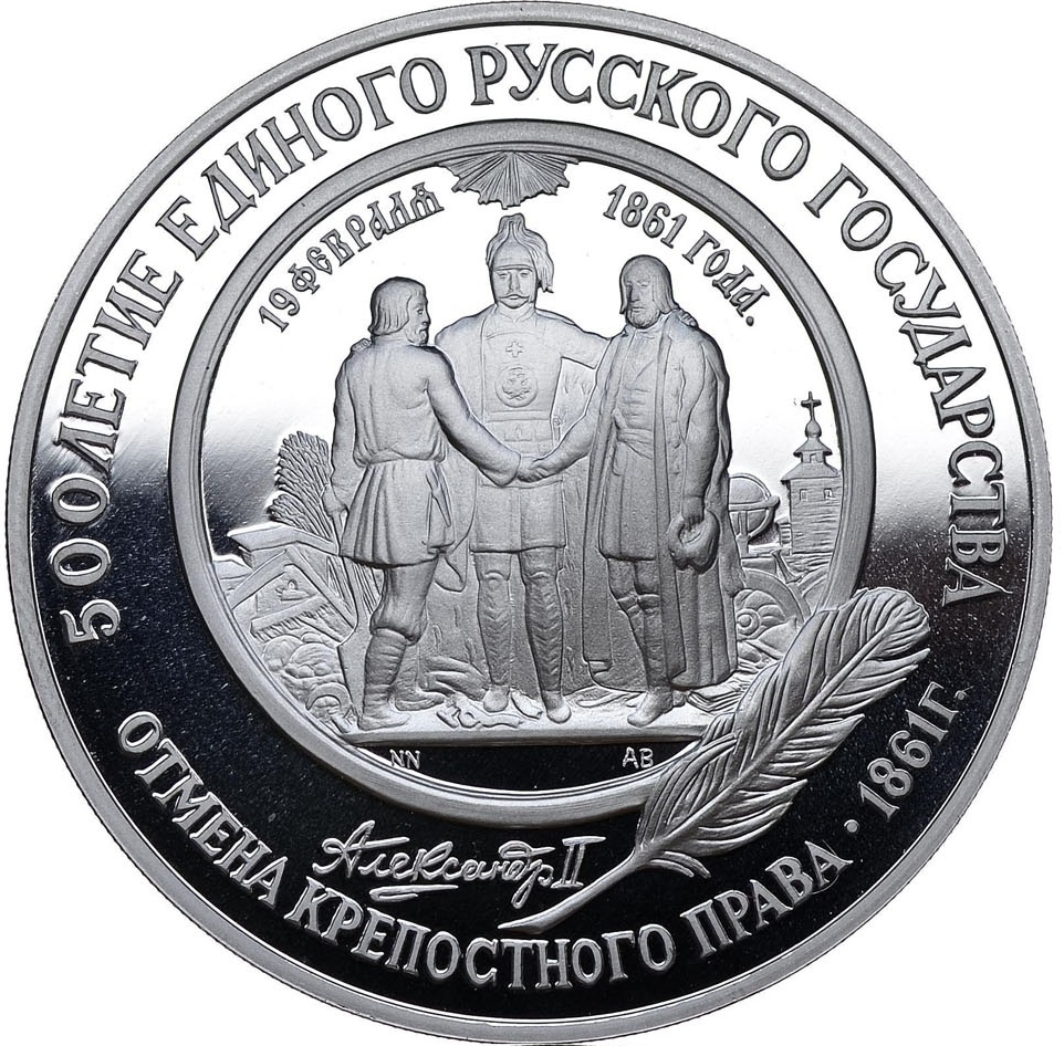 10 anniversary rubles: a list of rare coins with photos 12