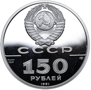 150 Rubles (Patriotic War of 1812) – obverse