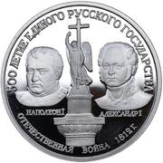 150 Rubles (Patriotic War of 1812) -  reverse
