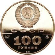 100 Rubles (Leo Tolstoy) -  obverse