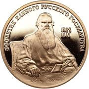100 Rubles (Leo Tolstoy) -  reverse