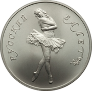 25 Rubles (Russian Ballet) – reverse