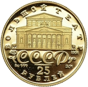 25 Rubles (Russian Ballet; proof) – obverse