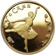 25 Rubles (Russian Ballet; proof) – reverse