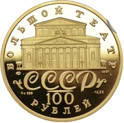 100 Rubles (Russian Ballet; proof) – obverse