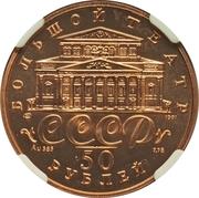50 Rubles (Russian Ballet) – obverse