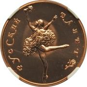 50 Rubles (Russian Ballet) – reverse