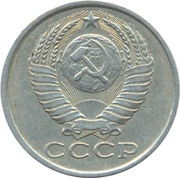 15 Kopecks (15 ribbons) -  obverse