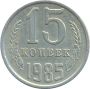 15 Kopecks (15 ribbons) -  reverse
