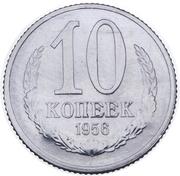 10 Kopecks (Trial Strike; A8) – reverse