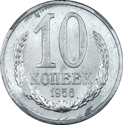 10 Kopecks (Trial Strike; A10) – reverse