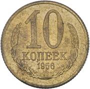 10 Kopecks (Trial Strike; A14) – reverse