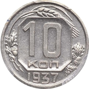 10 Kopecks (11 orbits; Novodel) – reverse