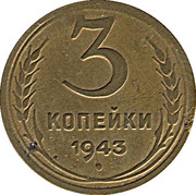 3 Kopecks (11 orbits) – reverse