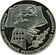 1 Ruble (October Revolution) -  reverse
