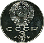 3 Rubles (50 Anniversary of Victory in the Battle of Moscow) – obverse