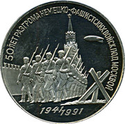 3 Rubles (50 Anniversary of Victory in the Battle of Moscow) – reverse
