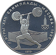 5 Rubles (Weightlifting) – reverse