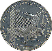 5 Rubles (Hammer Throwing) – reverse