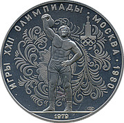 10 Rubles (Weight Lifting) – reverse