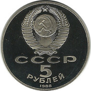 5 Rubles (Leningrad - Peter the Great Monument) – obverse