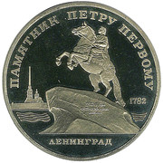 5 Rubles (Leningrad - Peter the Great Monument) – reverse
