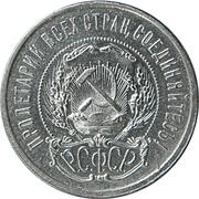 50 Kopecks (R.S.F.S.R.) – obverse