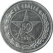 50 Kopecks (R.S.F.S.R.) – reverse