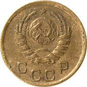 1 Kopeck (11 orbits) -  obverse