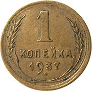 1 Kopeck (11 ribbons) – reverse
